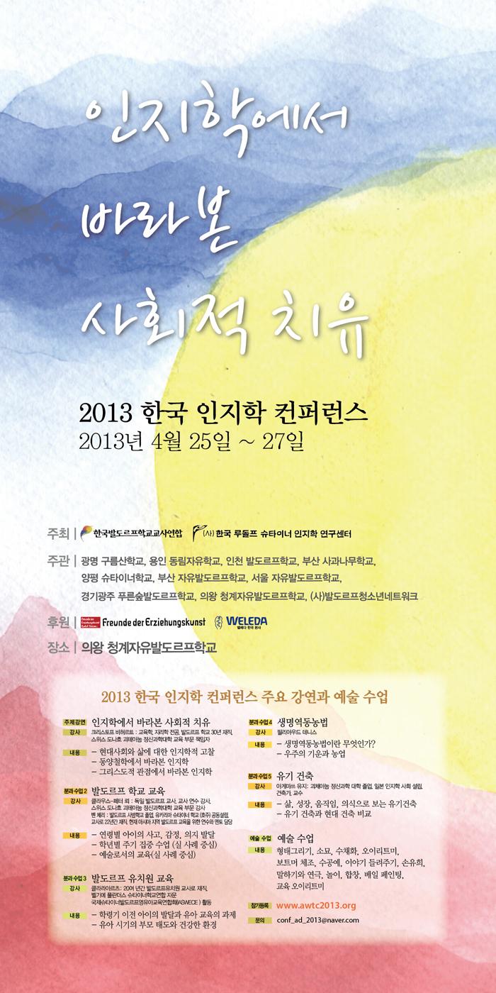 2013 한국 인지학컨퍼런스 포스터